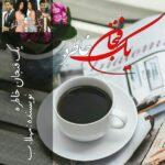 دانلود رمان: یک فنجان خاطره نویسنده: مهلا.ب